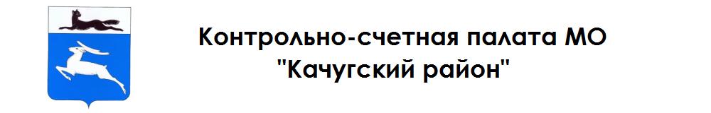 """Контрольно-счетная палата МО """"Качугский район"""""""